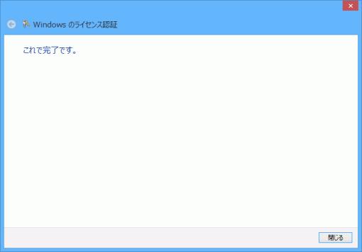 windows8license_4_sh