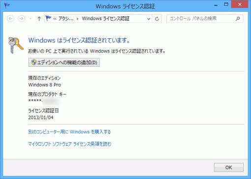 windows8license_5_sh