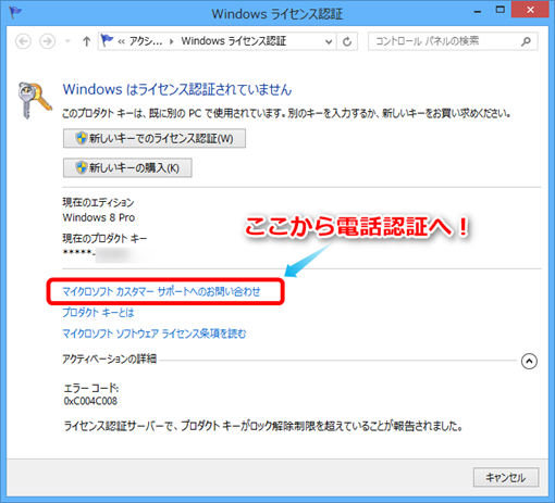 windows8license_6