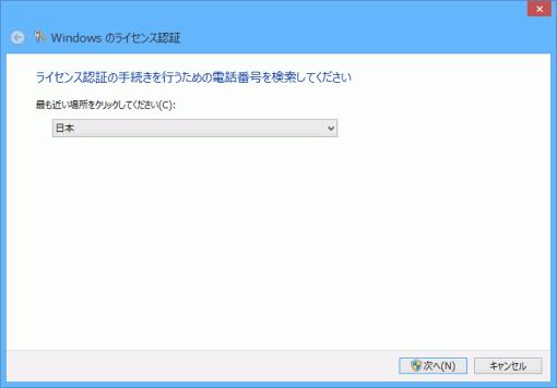 windows8license_7_sh