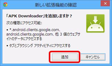 APKDownloader_3_sh