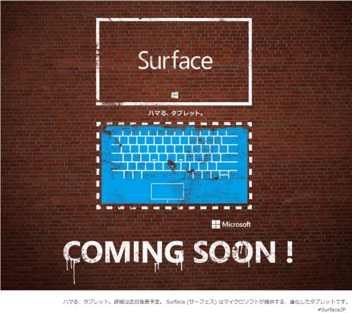 MicrosoftSurfaceTeaser_sh