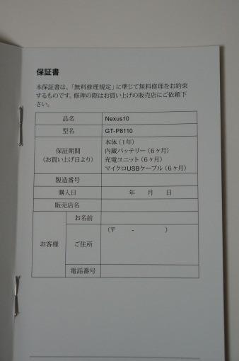 Nexus10Review_33_sh