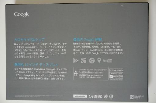 Nexus10Review_5_sh[3][7]