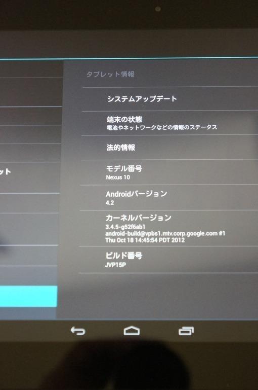 Nexus10Review_74_sh[3][3]