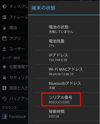 Nexus10SerialNumber