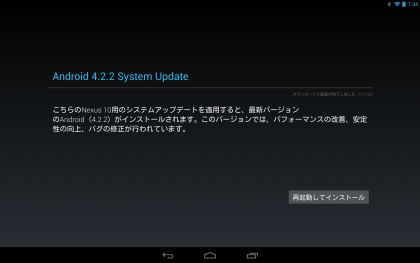Nexus10_422update1_sh