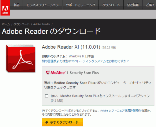 adobereaderdownload_sh
