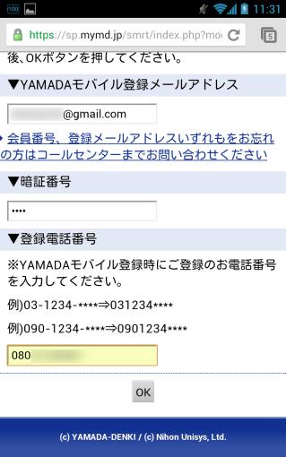 yamadamobilemember_1_sh