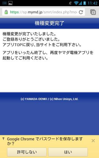 yamadamobilemember_3_sh