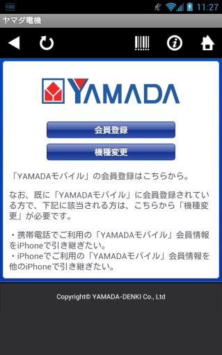 yamadamobilemember_8_sh