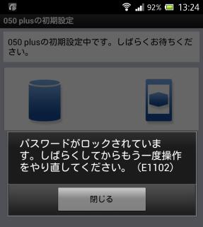 050pluserrorE1102_2_sh