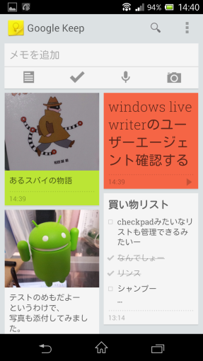 GoogleKeepImpression_1_sh