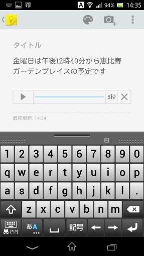 GoogleKeepImpression_4_sh