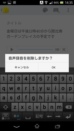 GoogleKeepImpression_5_sh