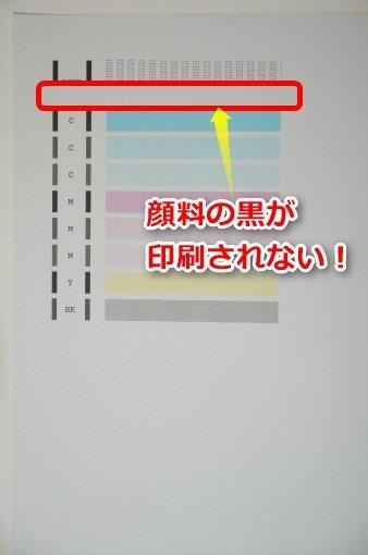 ip4500printerhead_10_sh