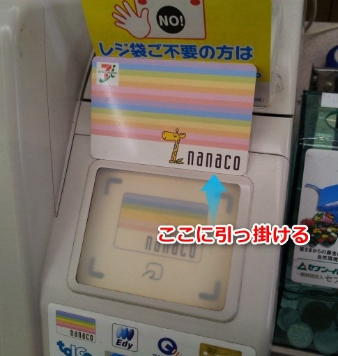 nanacoSevenEleven2_sh