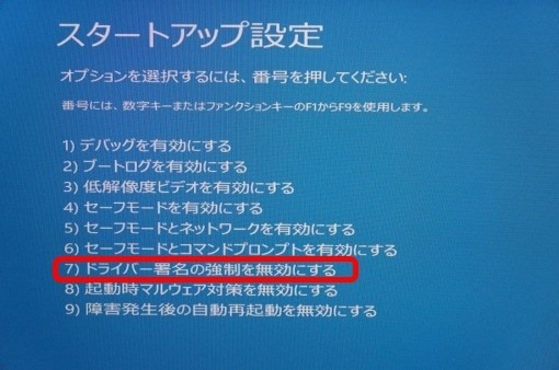windows8nosignaturedriverinstall_1_sh