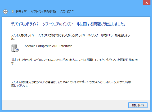 windows8nosignaturedriverinstall_2_sh