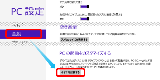 windows8nosignaturedriverinstall_4_sh