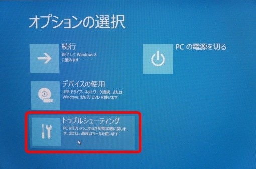 windows8nosignaturedriverinstall_5_sh