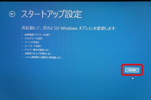 windows8nosignaturedriverinstall_8_sh