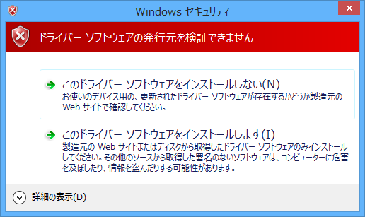 windows8nosignaturedriverinstall_9