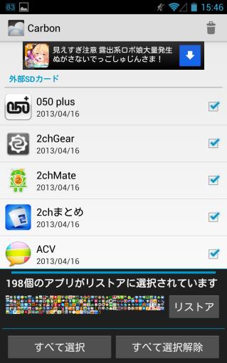 CarbonBackup_47_sh