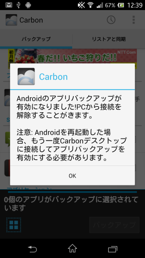 CarbonXperiaZTrouble_23_sh