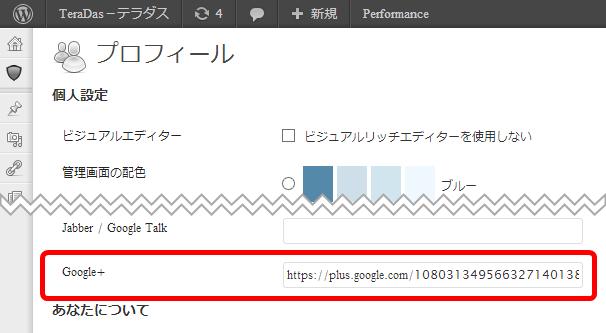 GoogleAuthor_2