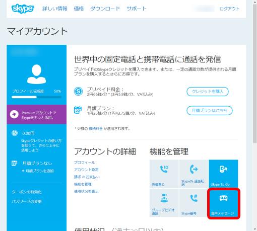 SkypeVoicemail_1_sh