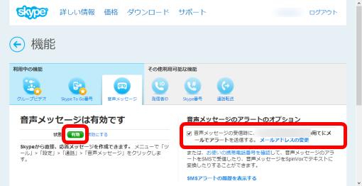 SkypeVoicemail_2_sh