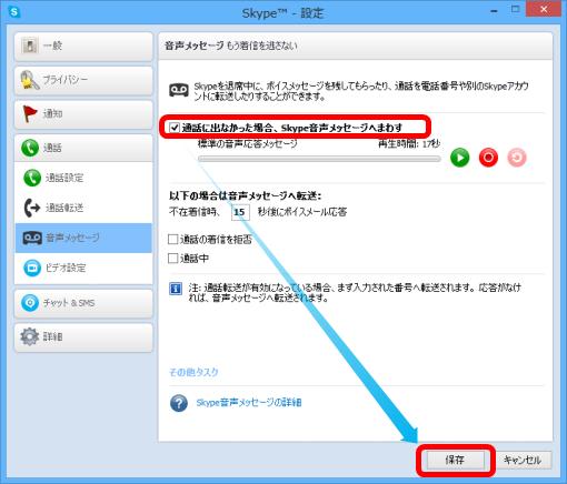 SkypeVoicemail_3_sh