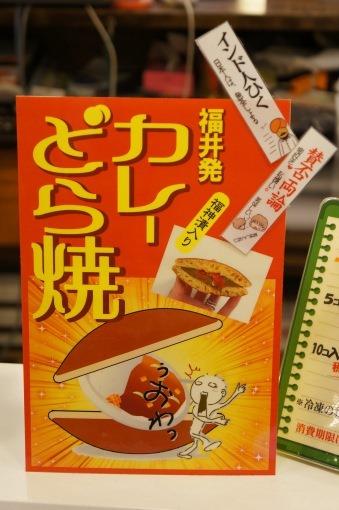 curryDorayaki_11_sh
