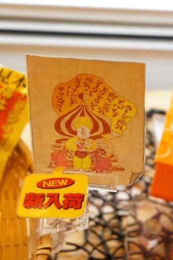 curryDorayaki_13_sh