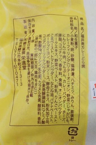 curryDorayaki_3_sh