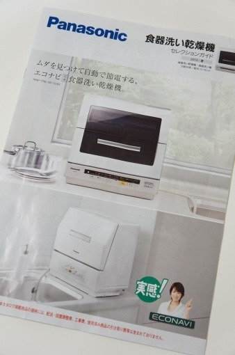 DishWasherPanasonicOnly2013_1_sh