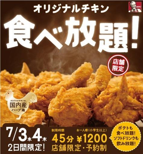KFCTabehodai201306_sh