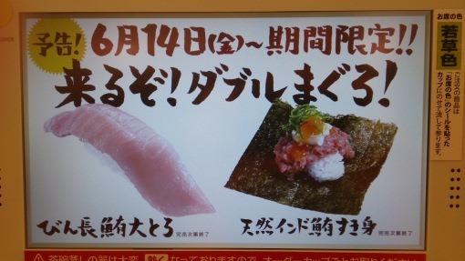 SushiroDoubleMaguro2013_6_sh