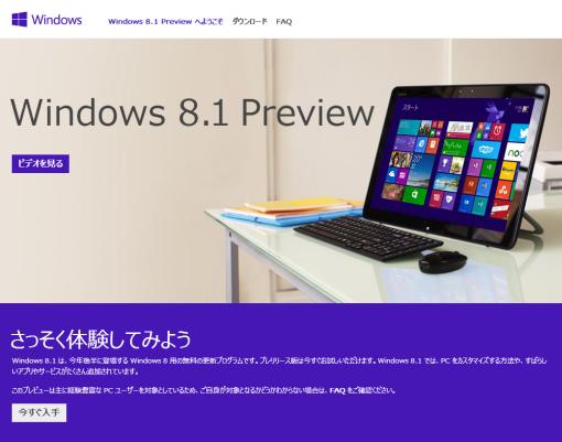 Windows8.1PreviewISO_sh