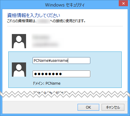 Windows8RemoteDesktopLogin_1