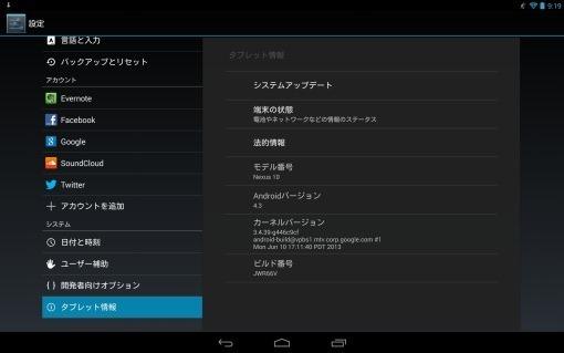 Android4.3_Nexus7_10_7_sh