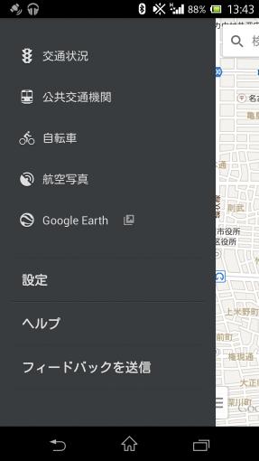 GoogleMap4AndroidRenewal2013_11_sh