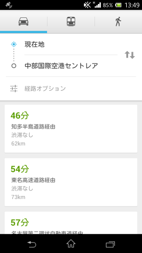 GoogleMap4AndroidRenewal2013_18_sh
