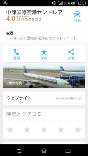 GoogleMap4AndroidRenewal2013_20_sh