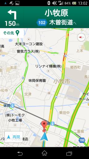 GoogleMap4AndroidRenewal2013_8_sh