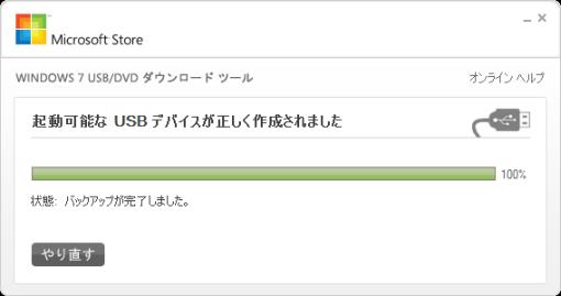 Windows7USBInstaller_1_sh
