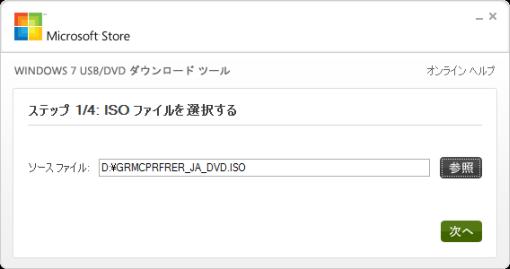 Windows7USBInstaller_5_sh