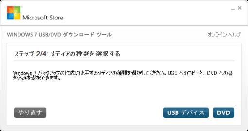 Windows7USBInstaller_6_sh