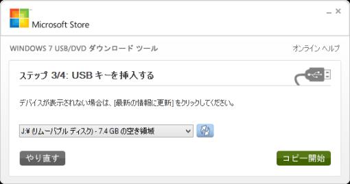 Windows7USBInstaller_7_sh